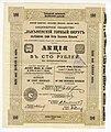 Акция АО «Лысьвенский горный округ наследников графа П. П. Шувалова».jpg
