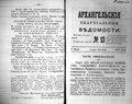 Архангельские епархиальные ведомости. 1892. №13.pdf