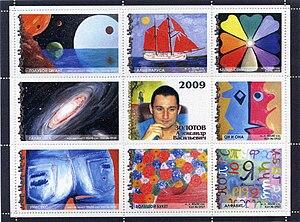 """Artistamp - """"Stamp Mint Sheet"""" by Aleksandr Zolotov, 2009"""