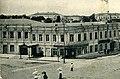 """Банковский дом """"Макар Попов и К"""" 1909.jpg"""