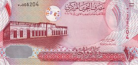 Image illustrative de l'article Dinar bahreïni