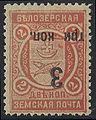Белозерский уезд. 1908.jpg