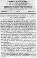 Вологодские епархиальные ведомости. 1894. №05, прибавления.pdf
