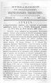 Вологодские епархиальные ведомости. 1897. №20, прибавления.pdf