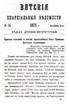 Вятские епархиальные ведомости. 1871. №19 (дух.-лит.).pdf