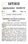 Вятские епархиальные ведомости. 1872. №05 (офиц.).pdf