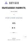 Вятские епархиальные ведомости. 1879. №11 (офиц.).pdf