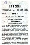 Вятские епархиальные ведомости. 1900. №13 (офиц.).pdf