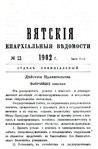 Вятские епархиальные ведомости. 1902. №13 (офиц.).pdf