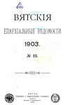 Вятские епархиальные ведомости. 1903. №23 (офиц.).pdf