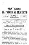 Вятские епархиальные ведомости. 1906. №44 (неофиц.).pdf