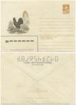 Глухарь на почтовом конверте СССР.png
