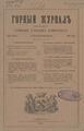 Горный журнал, 1883, №09 (сентябрь).pdf