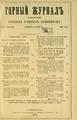 Горный журнал, 1886, №12 (декабрь).pdf