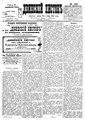 Двинский листок №120 (1901).pdf