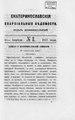 Екатеринославские епархиальные ведомости Отдел неофициальный N 8 (15 апреля 1877 г).pdf