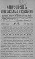 Енисейские епархиальные ведомости. 1909. №16.pdf