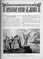 Журнал «Летопись войны с Японией», №08.pdf