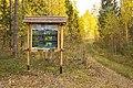 Информационный стенд на экологической тропе.jpg