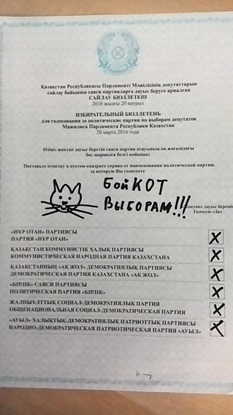 Spoilt vote - Spoiled ballot paper from the Kazakh legislative election, 2016