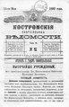 Костромские епархиальные ведомости. 1892. №10.pdf