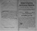 Нижегородские епархиальные ведомости. 1892. №05.pdf
