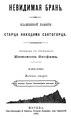 Никодим Святогорец - Невидимая брань - 1892.pdf