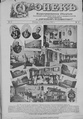 Огонек 1902-20.pdf