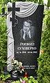 Памятник на могиле Заслуженного артиста РФ Суховерко Р.В.jpg