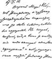 Письмо Ленина Дм. Ульянову.png