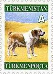Почтовая марка Туркменистан - Собака.jpg