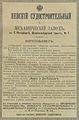 Реклама Невского завода, 1899.jpg