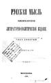 Русская мысль 1888 Книга 04.pdf