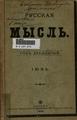 Русская мысль 1899 Книга 06.pdf