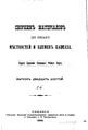 СМОМПК 1899 26.pdf
