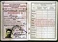 Сталин Иосиф Виссарионович, партийный билет.jpg