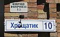 Табличка вулиці Хрещатик (Боярка).jpg