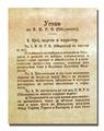 Устав на ВМРО (Обединета) 1925.tif