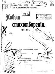 Новые стихотворения. 1898-1904.