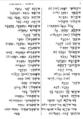 מילון עזרא ציון מלמד.png