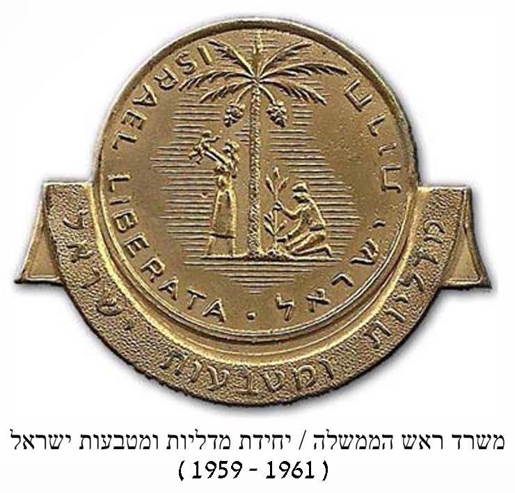 משרד ראש הממשלה יחידת מדליות ומטבעות ישראל