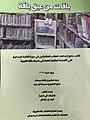 ספר היצירות מפרי עטם של תלמידי חטיבות הביניים שהשתתפו בקורס כתיבה יוצרת בהוצאת הספרייה העירונית.jpg