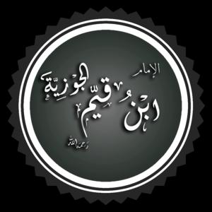 Ibn Qayyim al-Jawziyya - Image: تخطيط ابن القيم