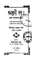 ধনন্তৰী বধ