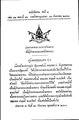 ประกาศพระบรมราชโองการต้่งผู้รักษาพระนครฝ่ายทหาร (ไม่มีผู้รับสนองพระบรมราชโองการ).pdf