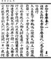 《赤松子章曆》.png