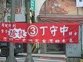 丁守中立法委員競選的搶救的橫紅布條旗 - panoramio - Tianmu peter.jpg
