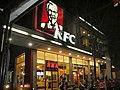 南崁 肯德基 KFC - panoramio.jpg