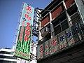 台北市市街取景 - panoramio - Tianmu peter (11).jpg