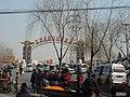 四惠桥建材批发市场 - panoramio.jpg